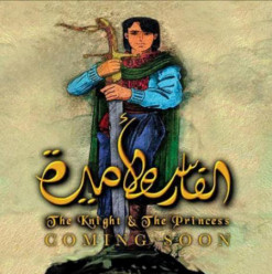 The Knight & the Princess: Egypt's Very First Animated Film
