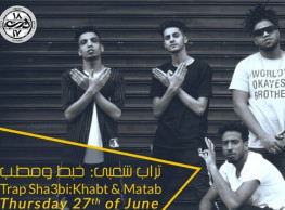 Trap Sha3bi: Khabt & Matab at Darb 1718
