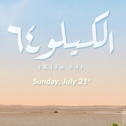 CinemaXElForn: 'Kilo 64' Screening at Darb 1718