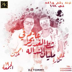 Sh3bii Night ft. Samara /  Ahmed Ezzat @ 24K Lounge
