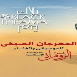 Cairo Opera House's Summer Music Festival: Black Thaema at the Roman Amphitheatre