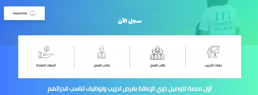Majidah: An Online Employment Platform Dedicated to Empowering People With Disabilities