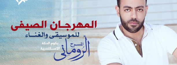 Cairo Opera House's Summer Music Festival: Tamer Ashour at the Roman Amphitheatre (Sold Out)