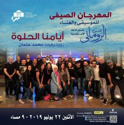 Cairo Opera House's Summer Music Festival: Aymna El Helwa at the Roman Amphitheatre