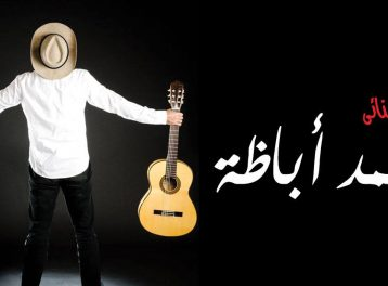 Mohamed Abaza at El Sawy Culturewheel