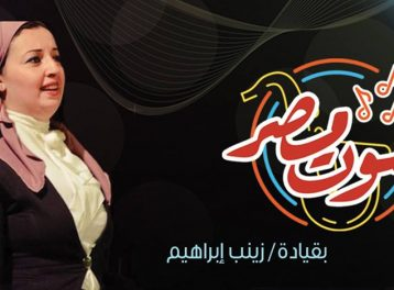 Voice of Egypt (Soot Masr) at El Sawy Culturewheel