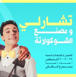 'Charlie and the Chocolate Factory' Performance at Falaki Theater