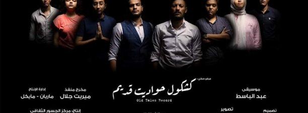 'Old Tales Record' Play at Gusour Cultural Centre