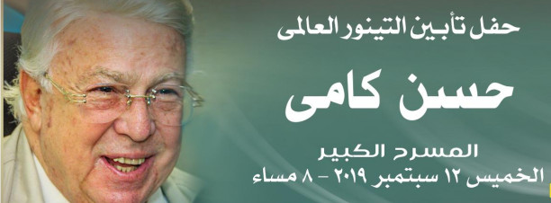 A Memorial Service for the Late Artist, Hassan Kami, at Cairo Opera House