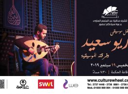 Mario Said at El Sawy Culturewheel