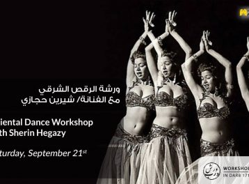 Oriental Dance Workshop at Darb 1718