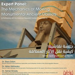 Expert Panel: The Mechanics of Moving Monumental Ancient Objects @ AUC Tahrir Cultural Center