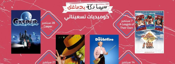 '90s Comedy' Every Saturday at ADEF DECA