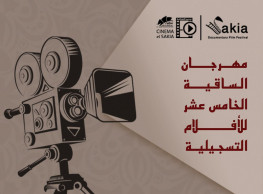 El Sawy's Documentaries Festival