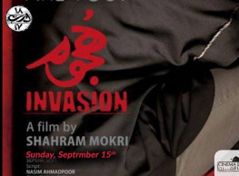 CinemaXElForn: 'Invasion' Screening at Darb 1718
