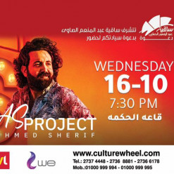 "حفلة ""Ahmed Sherif Project"" في ساقية الصاوي"