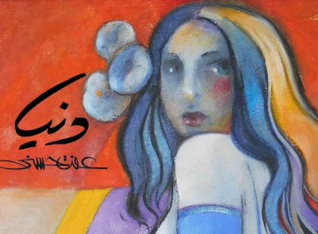 The World Exhibition ft. Effat Hosny @ Picasso Art Gallery