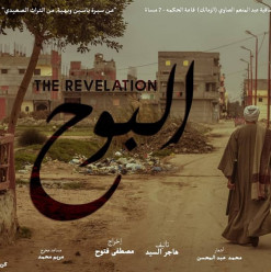 The Revelation Play @ El Sawy Culturewheel