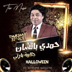 Halloween Night: Galabya Party ft. Hamdy Batshan @ The Muse Egypt