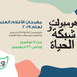 Science Film Festival Egypt 2019 @ Goethe Institute In Cairo