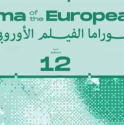 12th Panorama of the European Film @ Zawya