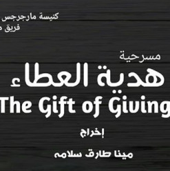 'The Gift of Giving' at St. George College