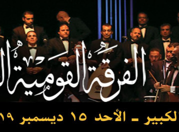 National Arab Music Ensemble at Cairo Opera House