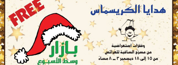 Midweek Christmas Bazaar at El Sawy CulturewheelEl Sawy Culturewheel, gathering a variety of products, family activities and loads of entertainment. 