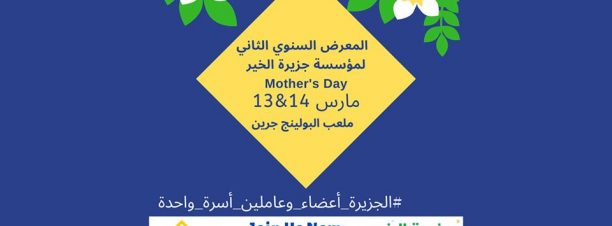 Mother's Day Bazaar at Gezira Sporting Club
