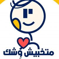 Matkhabeesh Weshak: The Egyptian Initiative that Supports People with Differences