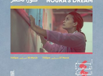 Cairo Cinema Days: 'Noura's Dream' Screening at Zawya