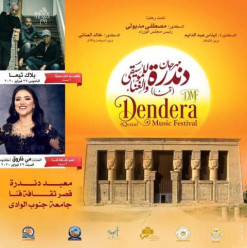 Dendera Music Festival: Black Theama, Wust El Balad, Dina El Wedidi, and More
