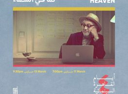 Cairo Cinema Days: 'It Must be Heaven' Screening at Zawya