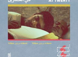 Cairo Cinema Days: 'You Will Die at Twenty' Screening at Zawya