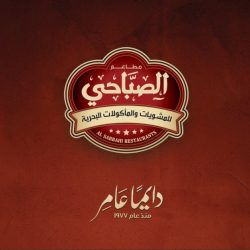 Al sabbahi restaurants for Oriental grills and seafood (‎مطاعم الصباحي‎)