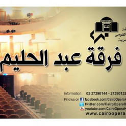 Abdel Halim Noueira Ensemble for Arab Music at Gomhoria Theatre