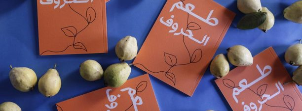 'Taste of Letters' Talk at Contemporary Image Collective