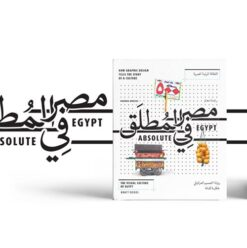 Absolute Egypt: A Map to Egypt's Visual Soul ‎