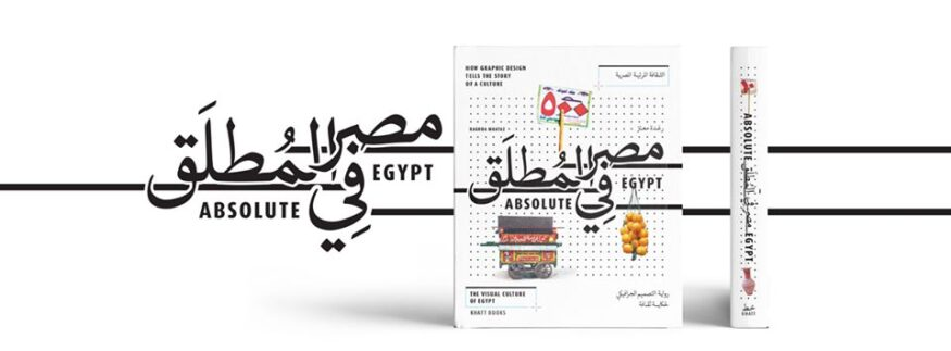 Absolute Egypt: A Map to Egypt's Visual Soul 
