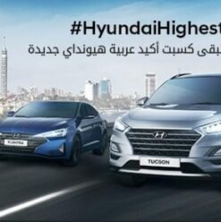 #HyundaiHighestMileage Competition: GB Ghabbour Auto & Hyundai Reward their Loyal Clients with a new Tucson or Elantra AD