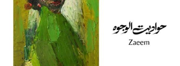 """""""Faces' Stories"""" Exhibition at Picasso Art Gallery"""