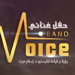 Voice Band at El Sawy Culturewheel