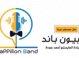 Papillon Band at El Sawy Culturewheel