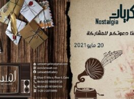 Nostalgia Exhibition at Lamasatt Art Gallery