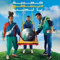 What's Happening in Cairo and North Coast this Weekend?