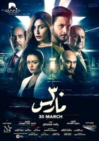 30 March