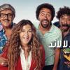 """5 حاجات عن مسلسل """"في اللالا لاند"""""""