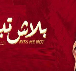 بلاش تبوسني: تجربة سينمائية مختلفة في سينمات القاهرة